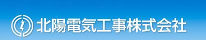 北陽電気工事株式会社
